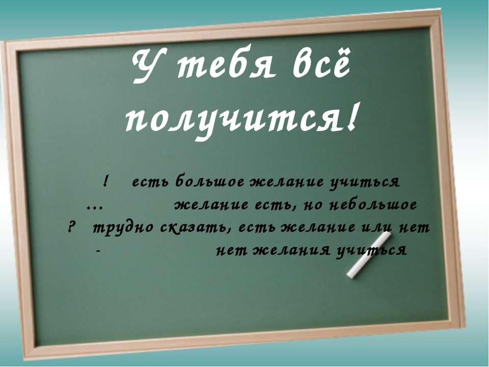 У тебя всё получится! ! есть большое желание учиться … желание есть, но небол...
