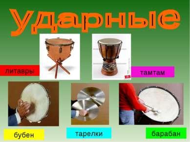 литавры тарелки тамтам бубен барабан