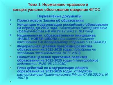 Тема 1. Нормативно-правовое и концептуальное обоснование введения ФГОС Нормат...