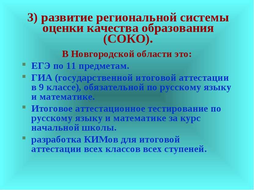 3) развитие региональной системы оценки качества образования (СОКО). В Новгор...
