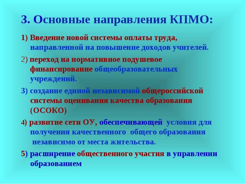 3. Основные направления КПМО: 1) Введение новой системы оплаты труда, направл...
