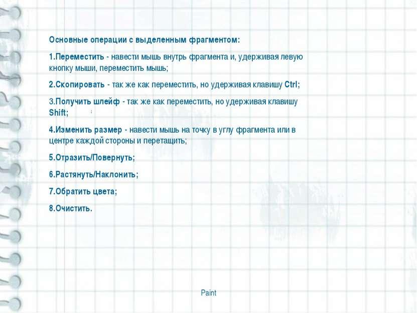 Paint Основные операции с выделенным фрагментом: 1.Переместить - навести мышь...
