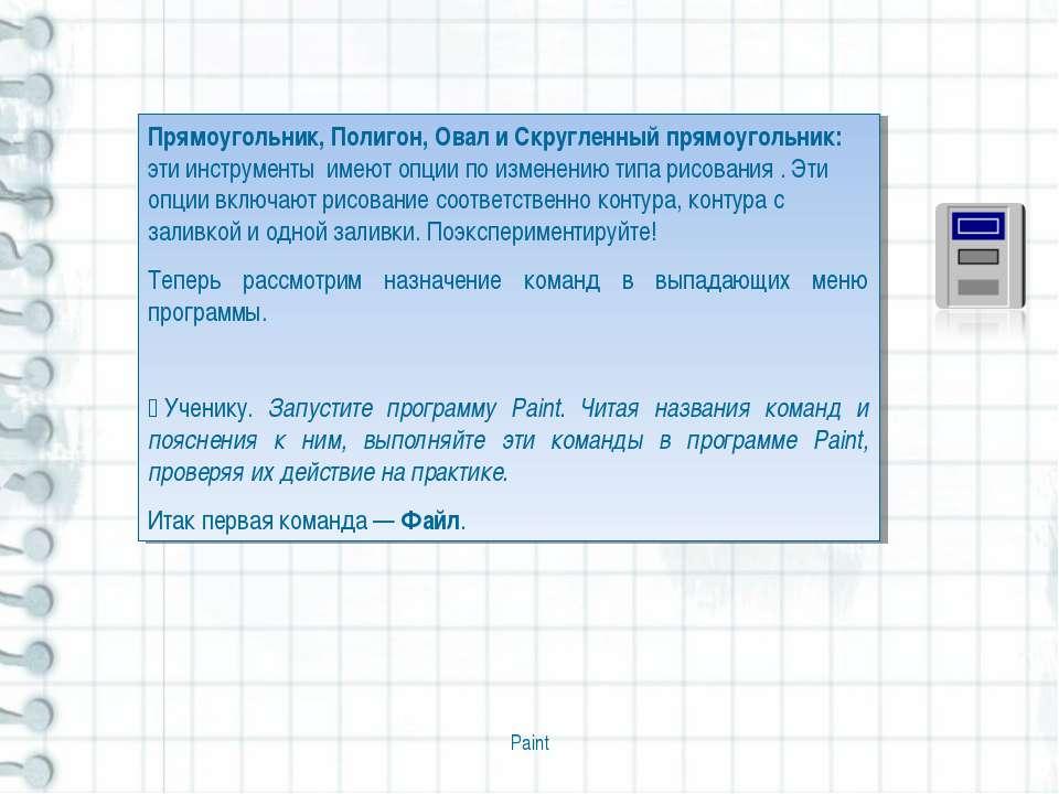 Paint Прямоугольник, Полигон, Овал и Скругленный прямоугольник: эти инструмен...