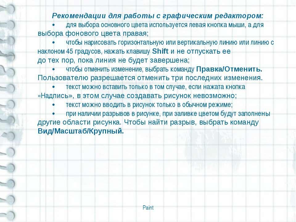 Paint Рекомендации для работы с графическим редактором: • для выбора осн...