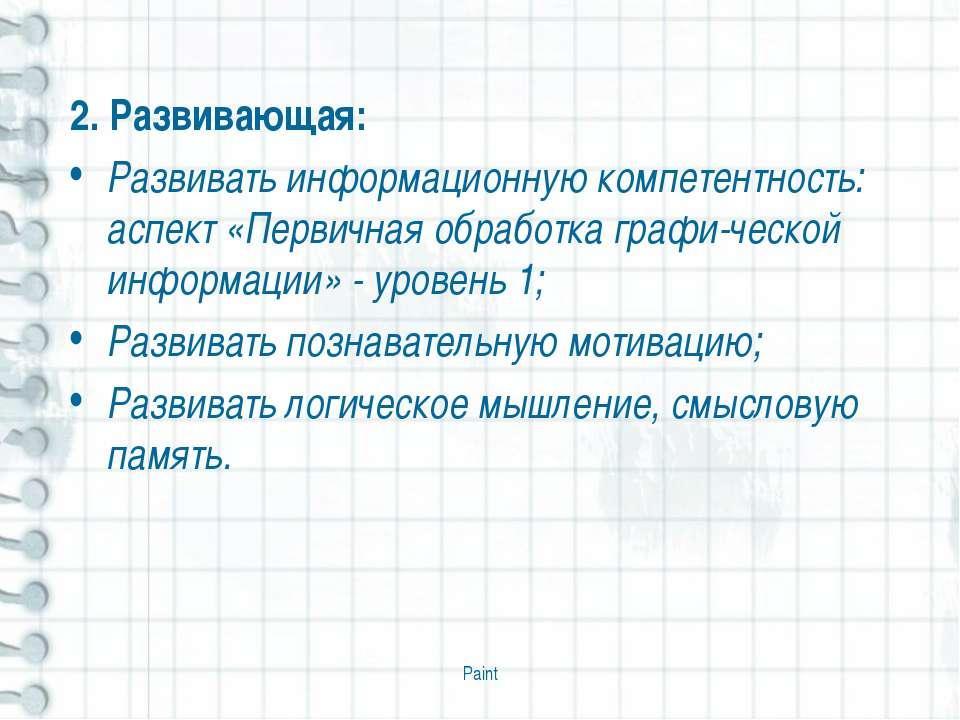 2. Развивающая: Развивать информационную компетентность: аспект «Первичная об...