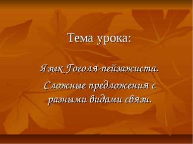 Тема урока: Язык Гоголя-пейзажиста. Сложные предложения с разными видами связи.