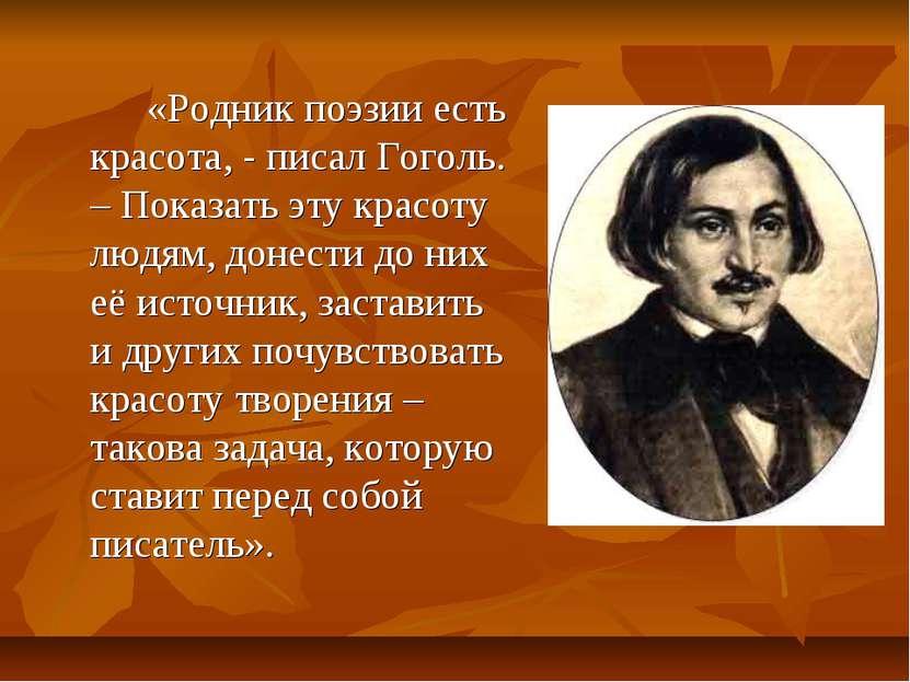 «Родник поэзии есть красота, - писал Гоголь. – Показать эту красоту людям, до...