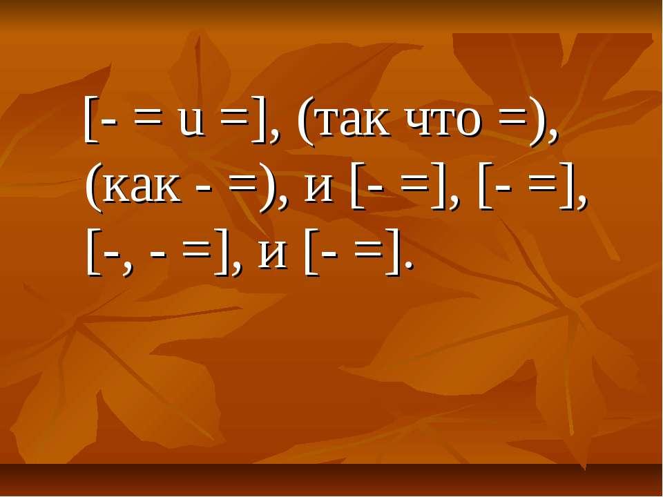 [- = u =], (так что =), (как - =), и [- =], [- =], [-, - =], и [- =].