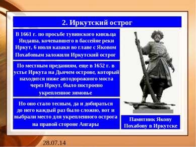 2. Иркутский острог В 1661 г. по просьбе тувинского князьца Яндаша, кочевавше...