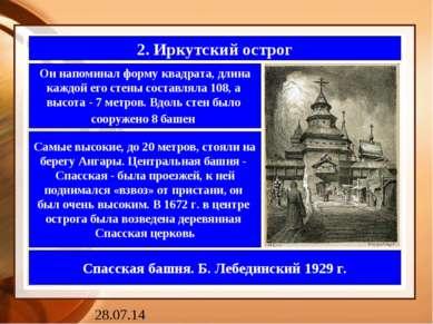 2. Иркутский острог Он напоминал форму квадрата, длина каждой его стены соста...