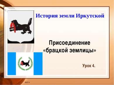 Присоединение «брацкой землицы» Урок 4. История земли Иркутской