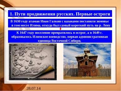 1. Пути продвижения русских. Первые остроги В 1630 году атаман Иван Галкин с ...