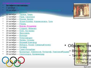 Эстафета олимпийского огня Эстафета состоялась: 7 октября—Москва 10 октября...