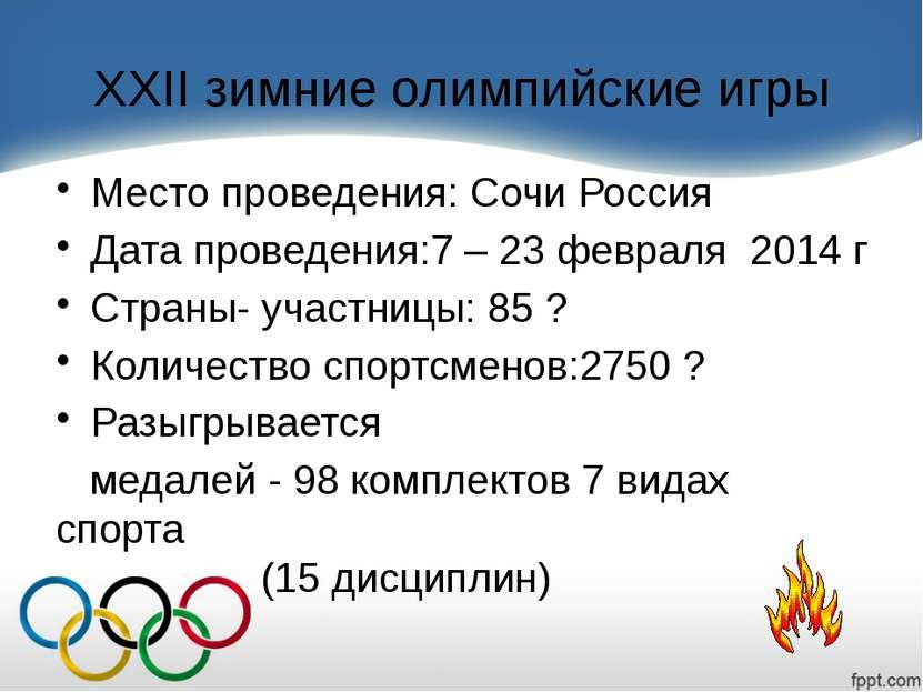 XXII зимние олимпийские игры Место проведения: Сочи Россия Дата проведения:7 ...
