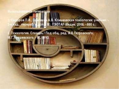 Использованная литература 1. Сидоров П.И., Парняков А.В. Клиническая психолог...