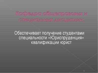 Обеспечивает получение студентами специальности «Юриспруденция» квалификации ...
