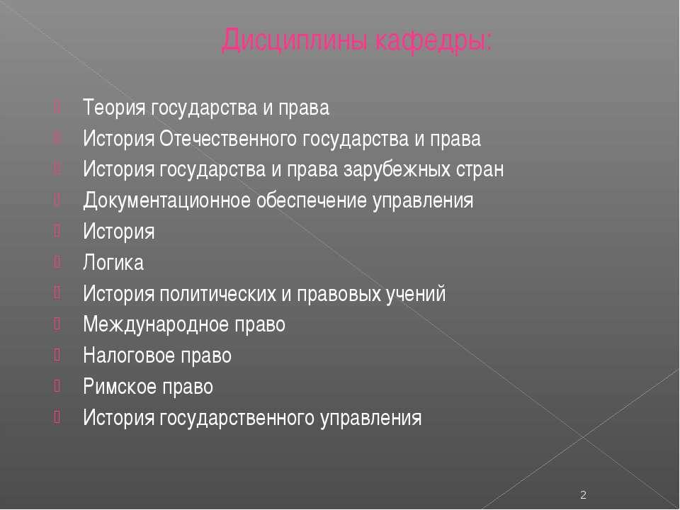 Теория государства и права История Отечественного государства и права История...