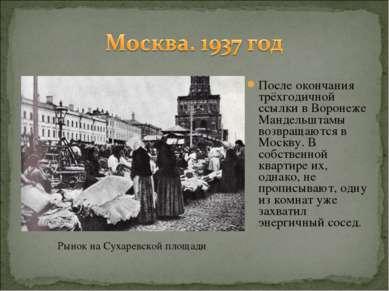 После окончания трёхгодичной ссылки в Воронеже Мандельштамы возвращаются в Мо...