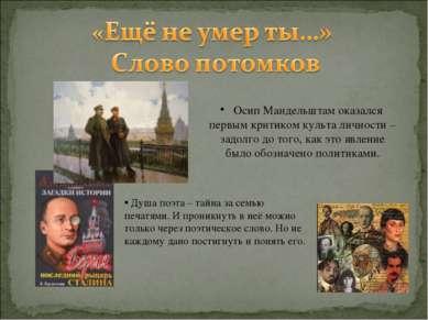 Осип Мандельштам оказался первым критиком культа личности – задолго до того, ...