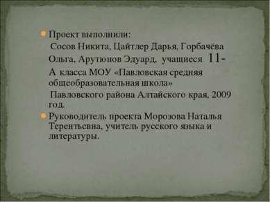 Проект выполнили: Сосов Никита, Цайтлер Дарья, Горбачёва Ольга, Арутюнов Эдуа...