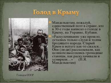 Мандельштам, пожалуй, единственный поэт в стране, кто в 30-е годы написал о г...