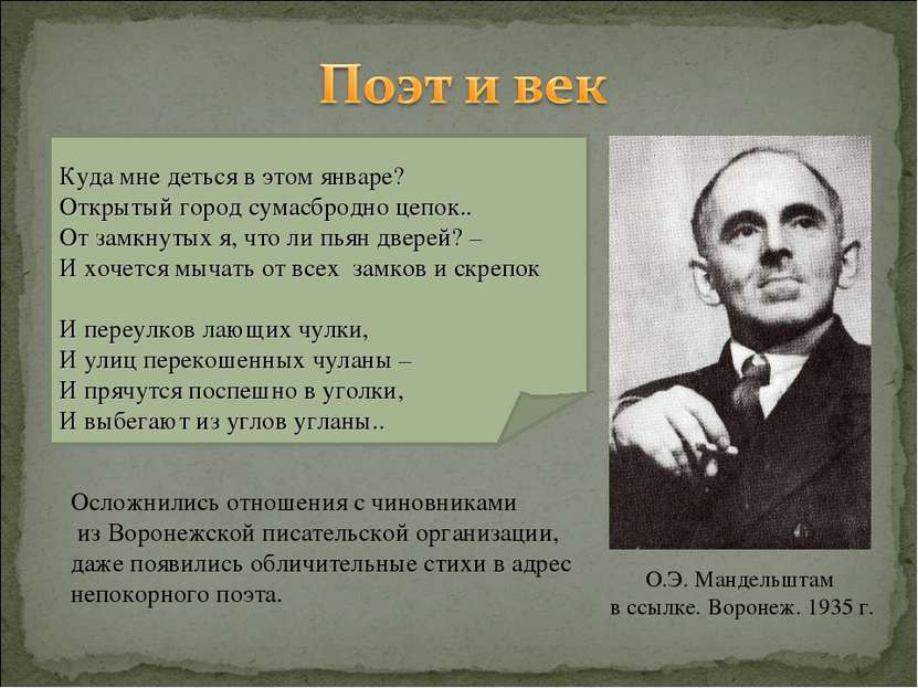 О.Э. Мандельштам в ссылке. Воронеж. 1935 г. Куда мне деться в этом январе? От...