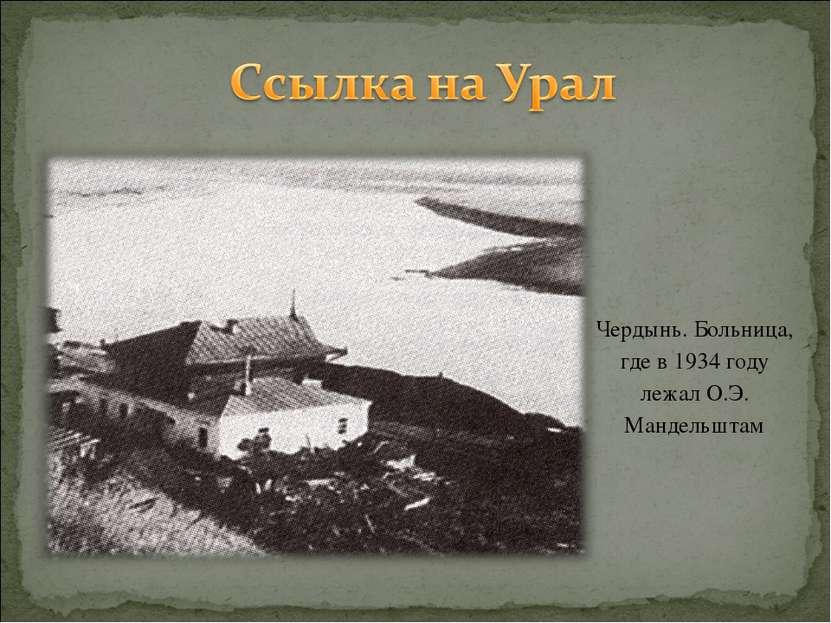 Чердынь. Больница, где в 1934 году лежал О.Э. Мандельштам