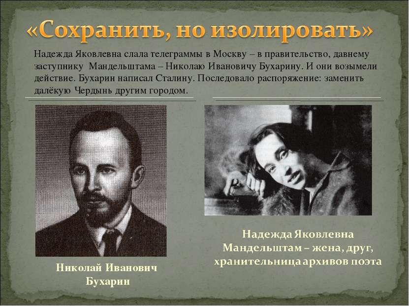 Надежда Яковлевна слала телеграммы в Москву – в правительство, давнему заступ...