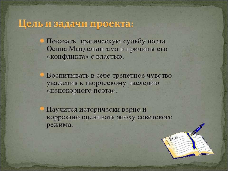 Показать трагическую судьбу поэта Осипа Мандельштама и причины его «конфликта...
