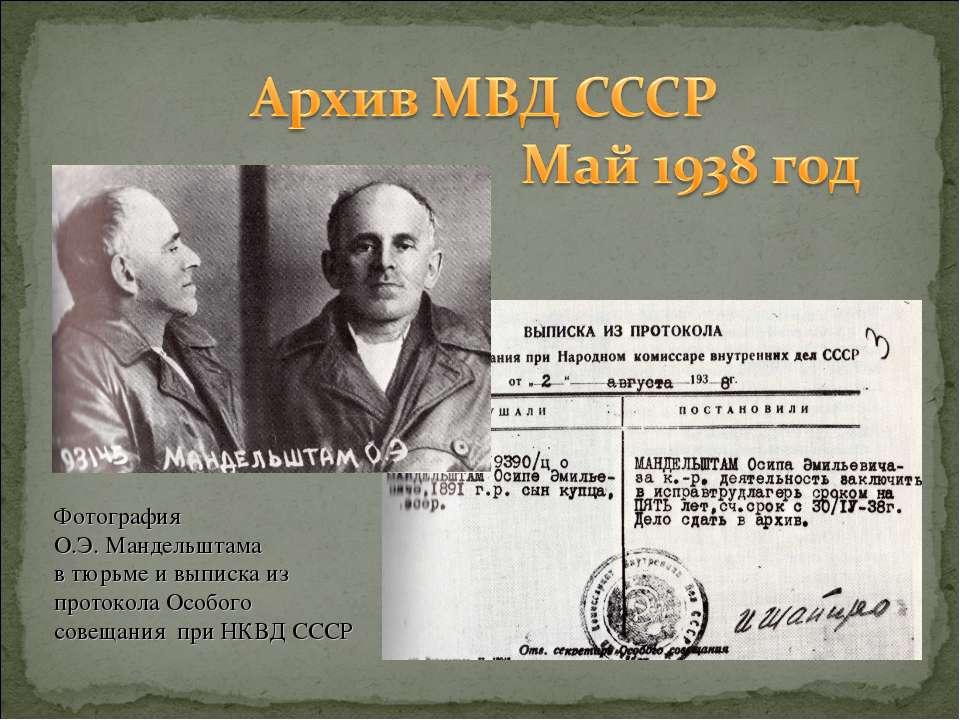 Фотография О.Э. Мандельштама в тюрьме и выписка из протокола Особого совещани...