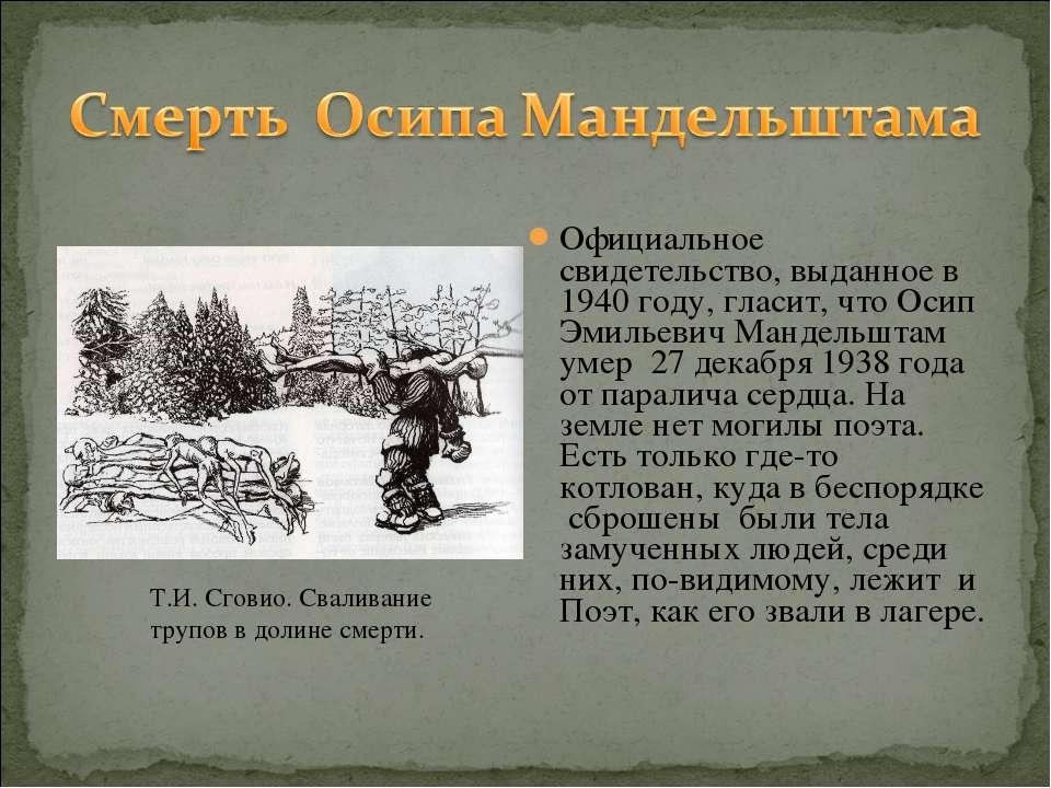 Официальное свидетельство, выданное в 1940 году, гласит, что Осип Эмильевич М...