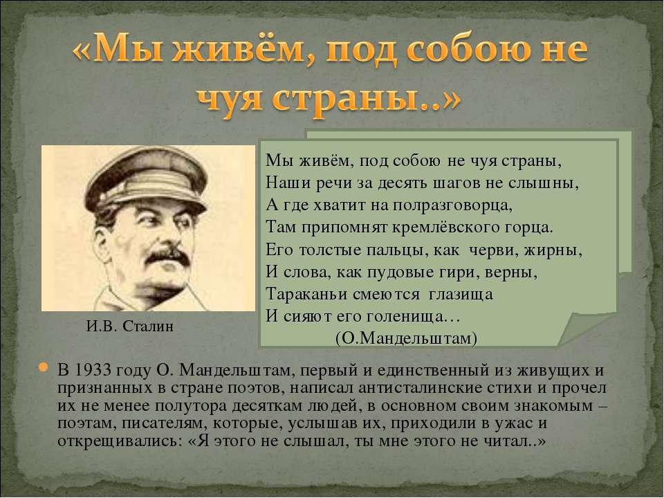 В 1933 году О. Мандельштам, первый и единственный из живущих и признанных в с...