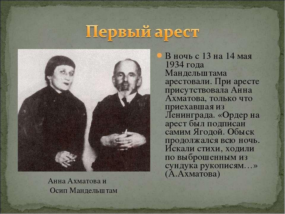 В ночь с 13 на 14 мая 1934 года Мандельштама арестовали. При аресте присутств...