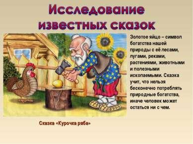 Сказка «Курочка ряба» Золотое яйцо – символ богатства нашей природы с её леса...