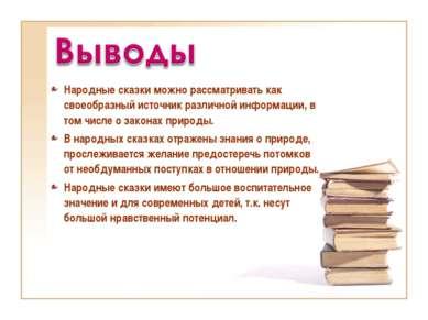 Народные сказки можно рассматривать как своеобразный источник различной инфор...