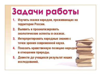 Изучить сказки народов, проживающих на территории России. Выявить и проанализ...