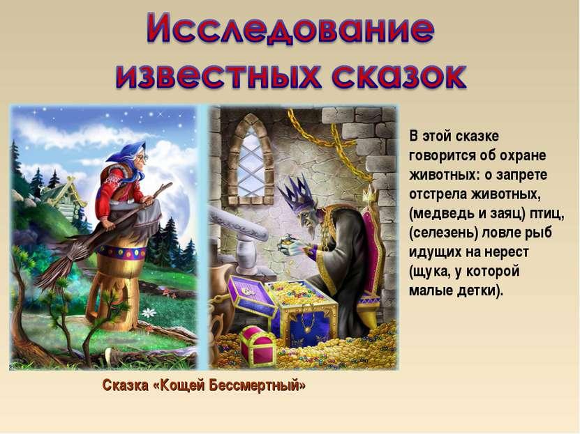 Сказка «Кощей Бессмертный» В этой сказке говорится об охране животных: о запр...