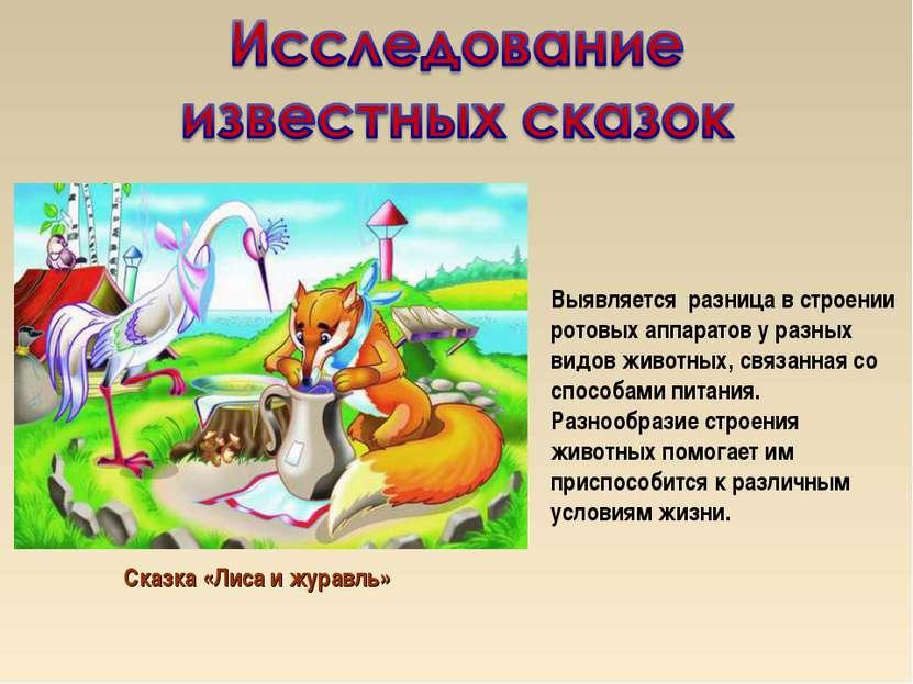 Сказка «Лиса и журавль» Выявляется разница в строении ротовых аппаратов у раз...