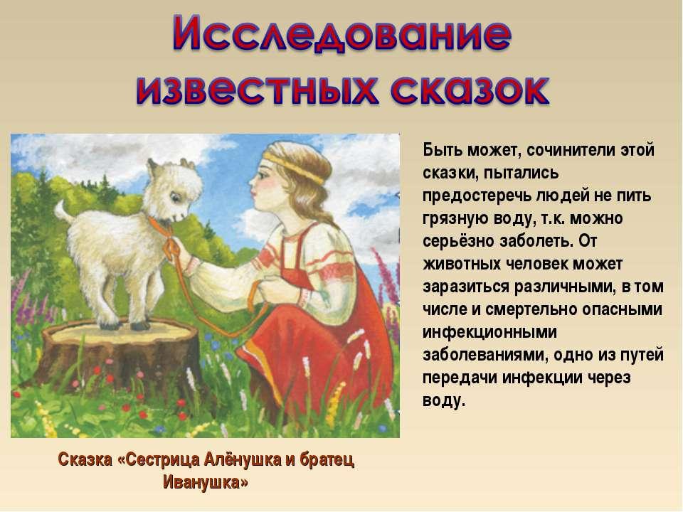 Сказка «Сестрица Алёнушка и братец Иванушка» Быть может, сочинители этой сказ...