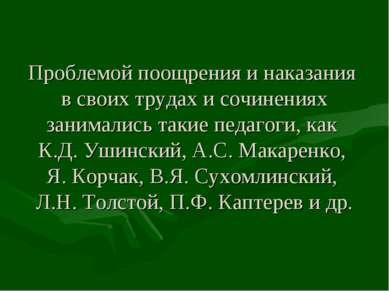 Проблемой поощрения и наказания в своих трудах и сочинениях занимались такие ...