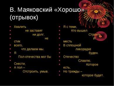 В. Маяковский «Хорошо» (отрывок) Хвалить не заставят ни долг, не стих всего, ...