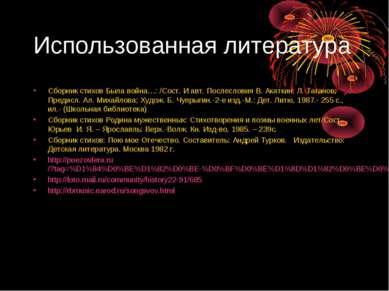Использованная литература Сборник стихов Была война…: /Сост. И авт. Послеслов...