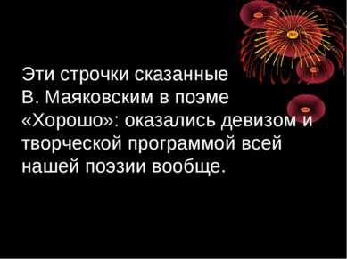 Эти строчки сказанные В. Маяковским в поэме «Хорошо»: оказались девизом и тво...
