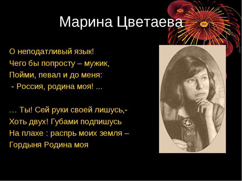 Марина Цветаева О неподатливый язык! Чего бы попросту – мужик, Пойми, певал и...