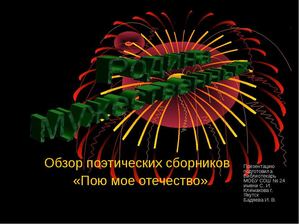 Презентацию подготовила Библиотекарь МОБУ СОШ № 24 имени С. И. Климакова г. Я...