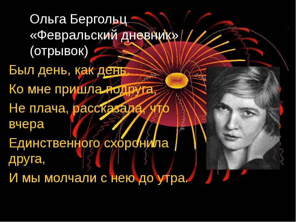 Ольга Бергольц «Февральский дневник» (отрывок) Был день, как день. Ко мне при...