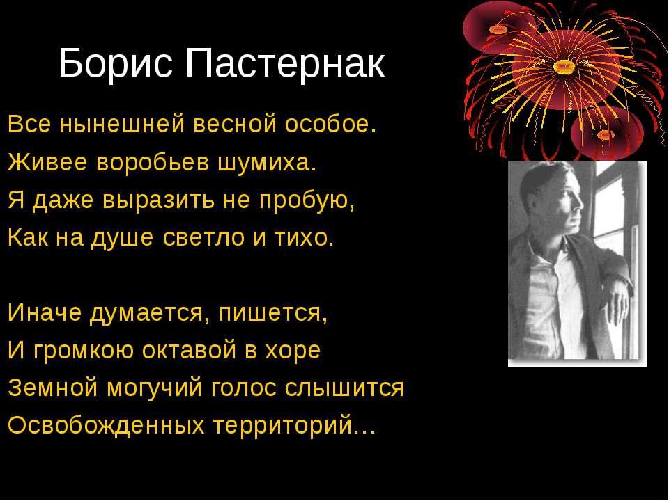 Борис Пастернак Все нынешней весной особое. Живее воробьев шумиха. Я даже выр...