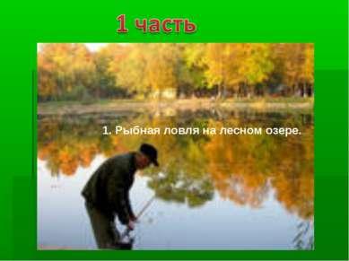 1. Рыбная ловля на лесном озере.