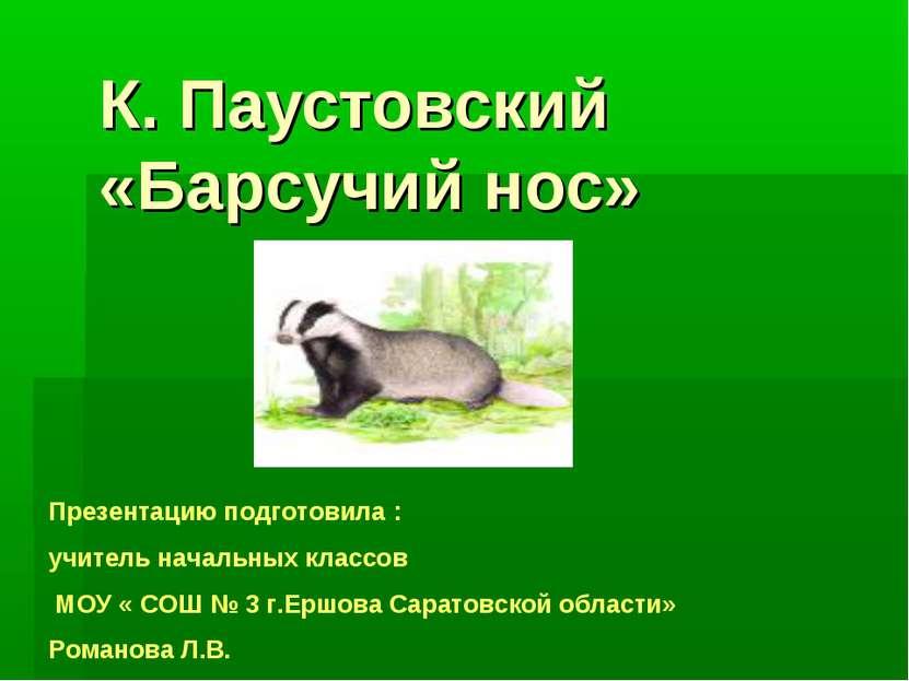 К. Паустовский «Барсучий нос» Презентацию подготовила : учитель начальных кла...