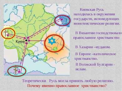 Киевская Русь находилась в окружении государств, исповедующих монотеистически...